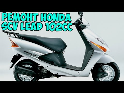 видео: СВОИМИ РУКАМИ ► РЕМОНТ honda scv lead 102cc