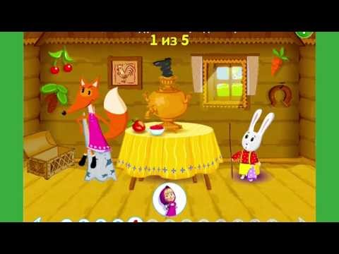 Маша и медведь. Машины сказки. Лиса и заяц. Мультик - Игра Маша и Медведь. Игры для девочек