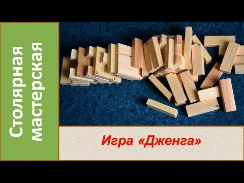 Настольная игра Дженга своими руками. /   The Board game Jenga homemade.