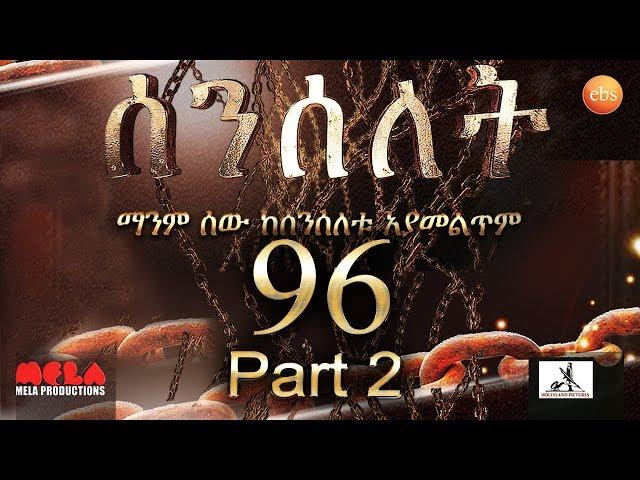 Senselet Drama S04 EP 96 Part 2 ሰንሰለት ምዕራፍ 4 ክፍል 96 - Part 2