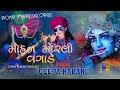 Download GEETA RABARI मोहन मुरली वागे छे   GUJARATI GARBA SONG 2017 MP3 song and Music Video