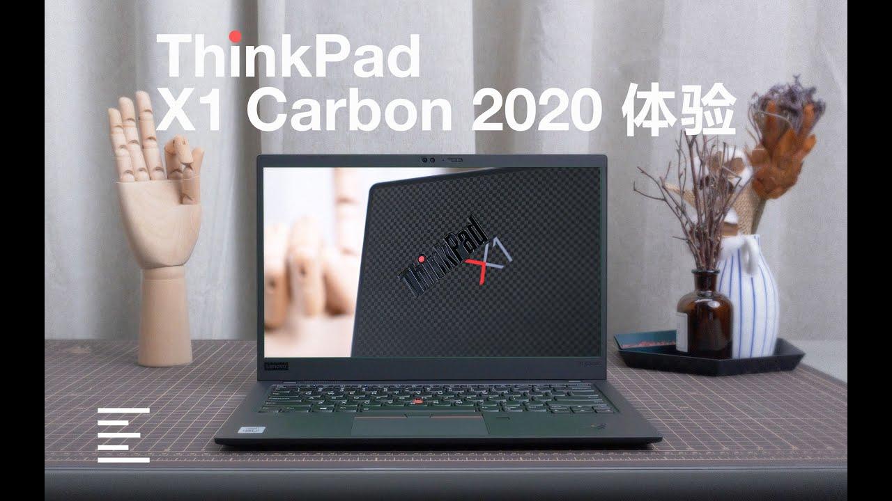 ThinkPad X1 Carbon 2020:纯血商务本体验如何?|凰家评测