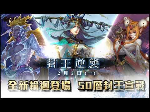 [Tower of Saviors] Patch 15.0 An Uphill Battle Transmigration Boss BGM (Extended Ver.)