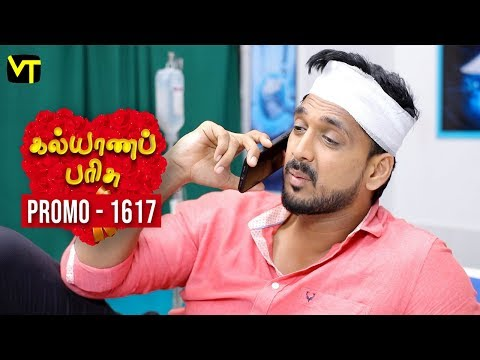 Kalyanaparisu Tamil Serial Episode 1617 Promo on Vision Time. Let's know the new twist in the life of  Kalyana Parisu ft. Arnav, srithika, Sathya Priya, Vanitha Krishna Chandiran, Androos Jesudas, Metti Oli Shanthi, Issac varkees, Mona Bethra, Karthick Harshitha, Birla Bose, Kavya Varshini in lead roles. Direction by AP Rajenthiran  Stay tuned for more at: http://bit.ly/SubscribeVT  You can also find our shows at: http://bit.ly/YuppTVVisionTime  Like Us on:  https://www.facebook.com/visiontimeindia