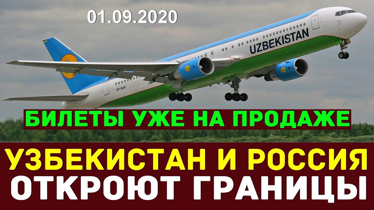 Открыта ли граница россии с узбекистаном международный аэропорт дубай 2 сезон 3 серия