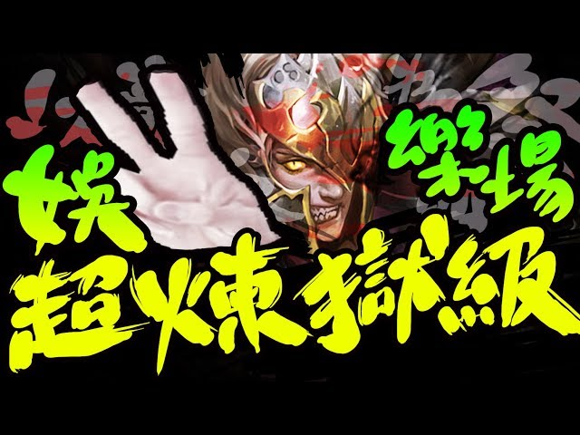 🔴【神魔之塔】娛樂場『齊格菲煉獄級!』大家一起HIGH!【以龍血為祭品 煉獄級】【阿紅實況】
