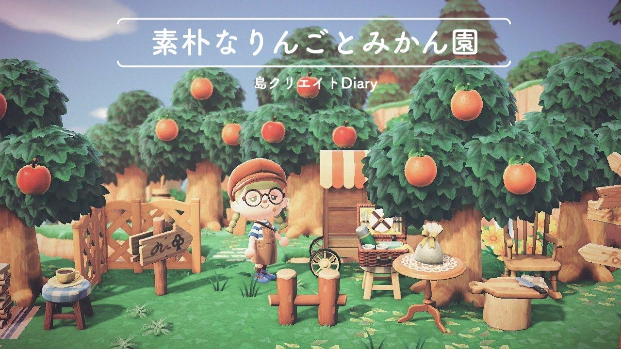 あつまれどうぶつの森 Animal Crossing New Horizons 田舎の素朴な果樹園作り 島整備 小さな果樹園作り 島クリエイター