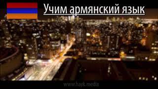 Проект «Учим армянский язык». Урок 124