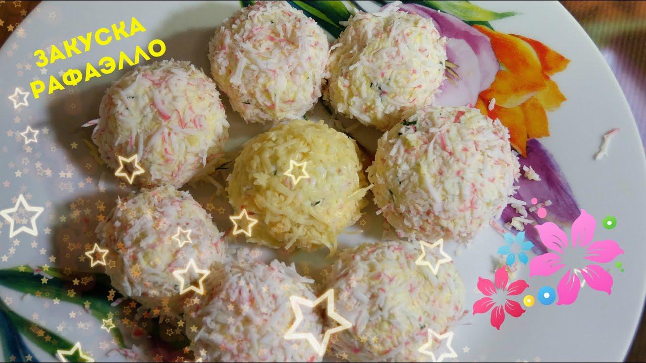 закуска на праздничный стол рецепт с фото раффаэллка
