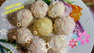 Закуска на праздничный стол  РАФАЭЛЛО/ Рецепт