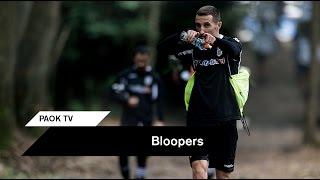 Τα bloopers της χρονιάς - PAOK TV