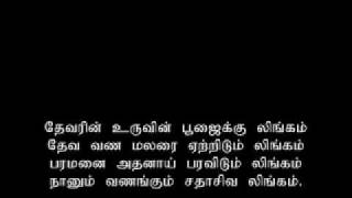 LINGASTAKAM WITH TAMIL LYRICS
