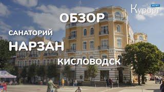 Обзор санатория Нарзан - Кисловодск