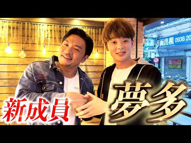 新成員@夢多 TV Mondo TV加入之後變態先生面對被開除的危機...!?【一日三原JAPAN體驗】