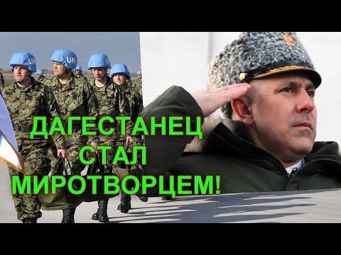 Уроженец Дагестана Генерал Рустам Мурадов стал миротворцом в Нагорном Карабахе.