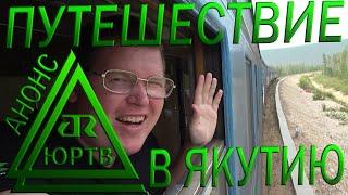 Путешествие в Якутию на поездах и арктический круиз по Лене Якутск - Тикси. ЮРТВ 2020 #439
