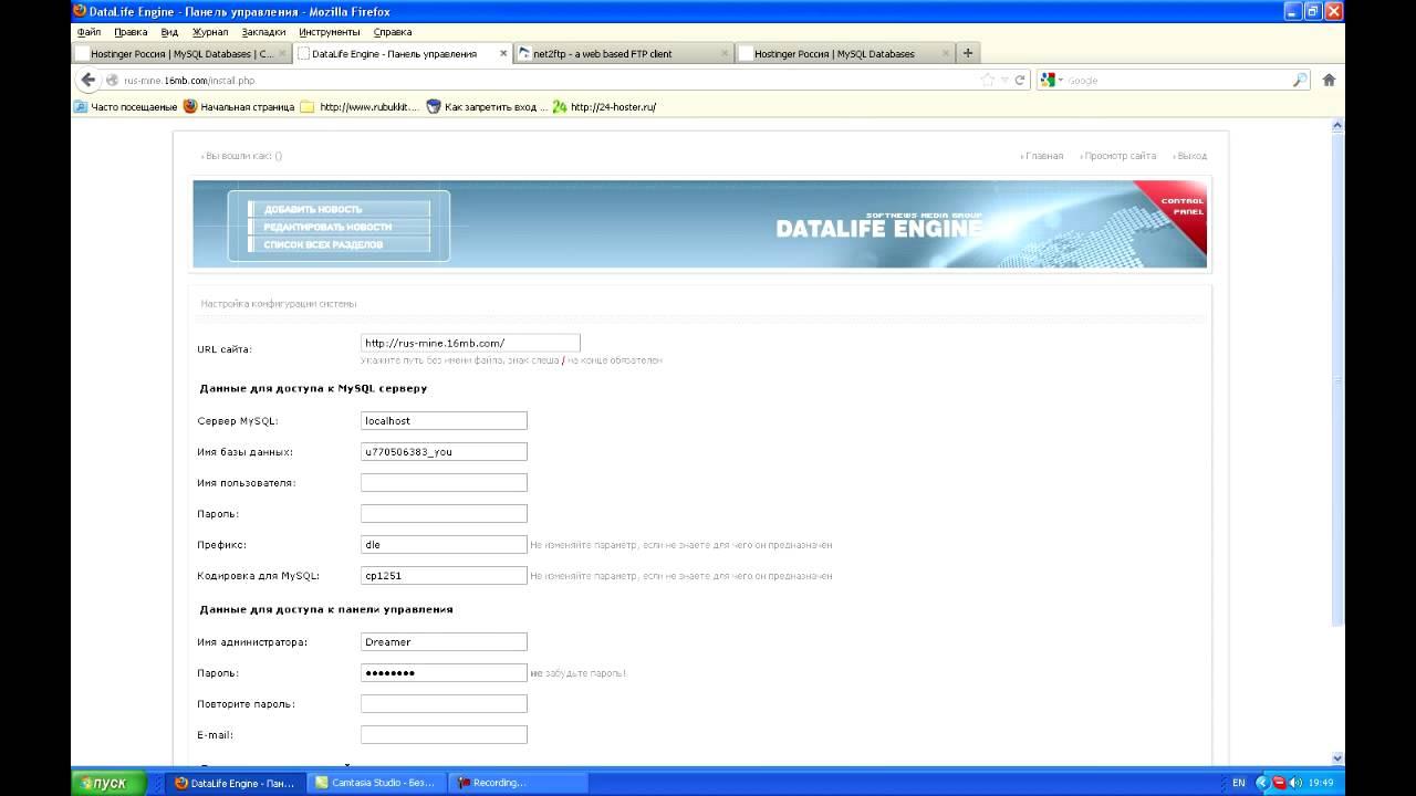 Установка dle на хостинг инструкция как узнать какой хостинг у моего сайта