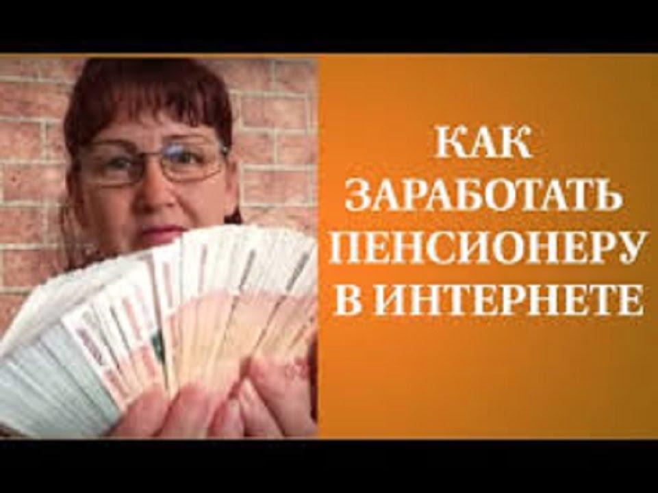 Как заработать пенсионеру через интернет ставки транспортного налога киров 2014