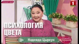 """Психология цвета"". Психоаналитик Надежда Цыркун."
