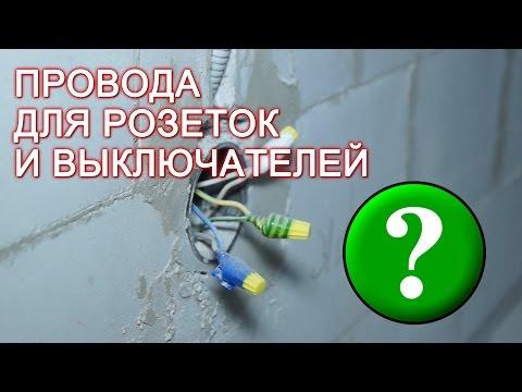 Какие провода для выключателей и для розеток