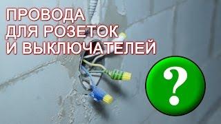 Какие провода для выключателей и для розеток(В этом выпуске расскажем что важно знать при выборе проводов для розеток и для выключателей. Где использует..., 2016-08-28T15:44:42.000Z)
