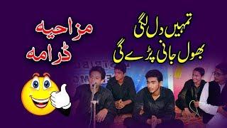 Funny Qawali | Tumhain Dil Lagi Bhol Jani Pary Gi | School Function | Dawn Educational Complex |