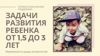 Воспитание РЕБЕНКА ОТ 1,5 ДО 3х ЛЕТ/ЗАДАЧИ РАЗВИТИЯ ребенка/ОШИБКИ родителей/детская психология