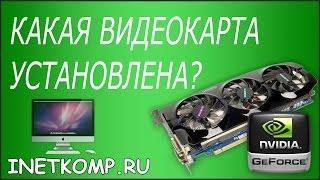 КАК УЗНАТЬ КОМПЬЮТЕР МОЩНЫЙ ИЛИ НЕТ ВИДЕО: Как узнать какая у меня видеокарта стоит на компьютере