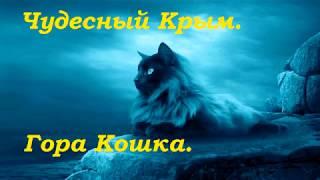 Чудесный Крым.Симеиз.Гора Кошка.