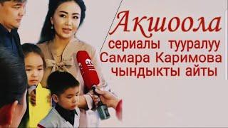 Акшоола - Кыргыз кино сериалы Самара Каримова баласы жонундо айттып берди