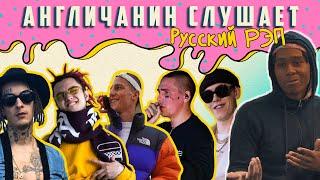 Download Англичанин Слушает Русский Рэп - Kizaru, Gone.Fludd, Goshawty, Face, Big Baby Tape Mp3 and Videos
