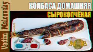 3D stereo red-cyan Рецепт колбаса сырокопчёная домашняя. Мальковский Вадим