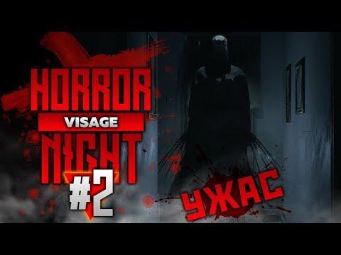 ???? ОХОТИМСЯ НА ПРИЗРАКОВ В ХОРРОРЕ VISAGE | ПРОХОЖДЕНИЕ НА РУССКОМ Хоррор найт - Horror night