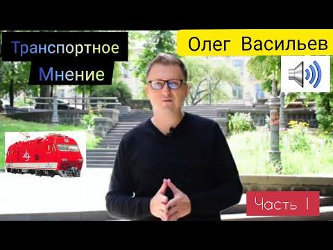 Транспортное Мнение: Олег Васильев (Часть 1). Фрилансер, информатор, столичный транспорт