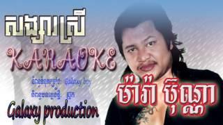 សង្សារស្រីខារ៉ាអូខេ ច្រៀងដោយ ម៉ារ៉ា ប៊ុណ្ណា | songsa srey karaoke - mara buna | khmer new song