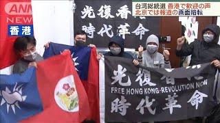 台湾総統選 香港で歓迎の声 北京では報道画面暗転(20/01/12)