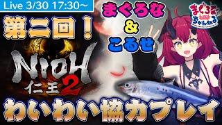 【まぐこるゲーム】第二回! 仁王2わいわい協力プレイ!!