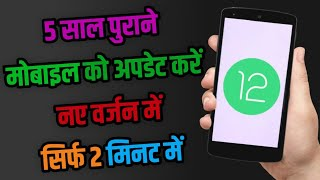How To Update Any Android Phone📱In 9.0 Version || Directly Installation 2019 New Method