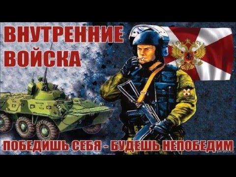 Поздравления с днем ВВ МВД России