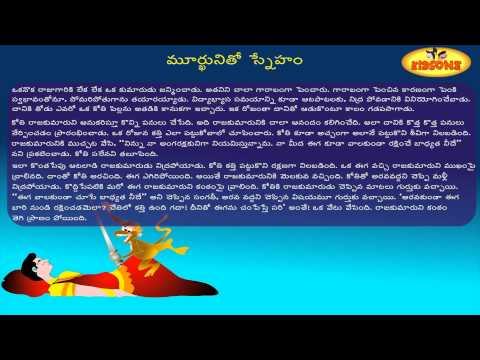 Panchatantra Stories In Bengali Pdf: Software Free Download