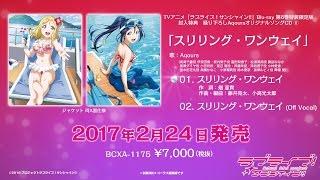 【試聴動画】TVアニメ「ラブライブ!サンシャイン!!」Blu-ray第6巻特装限定版封入特典 録り下ろしAqoursオリジナルソングCD⑥「スリリング・ワンウェイ」