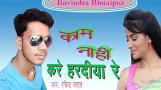 Kam Nahi Kare Hardiya Re Super Duper Song  Ravindra Yadav 💋💋💝💝