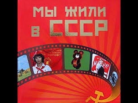 Все Мы Родом из Советского Союза, Песни и Отрывки из ...