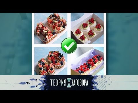 Тортики и пирожные. Теория заговора. Выпуск от 15.03.2020