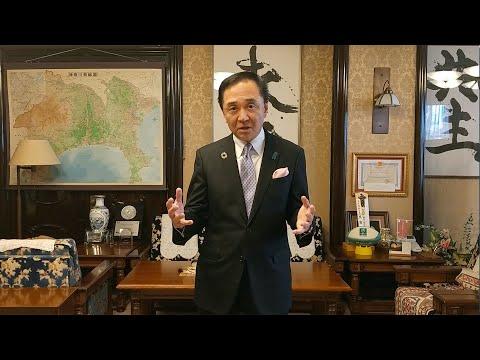 新型コロナウイルスと闘う医療従事者を応援します~神奈川県知事からのビデオメッセージ~