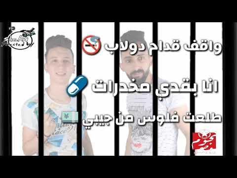 برومو مهرجان الظابط جه غناء اسلام الابيض ومحمد الفنان توزيع اسلام الابيض
