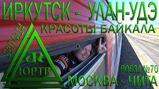 Из Иркутска до Улан-Удэ на поезде №70 Москва - Чита. По берегу Байкала. ЮРТВ 2018 #297