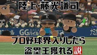 【検証】陸上・藤光謙司 プロ野球界入りしたら盗塁王獲れる説