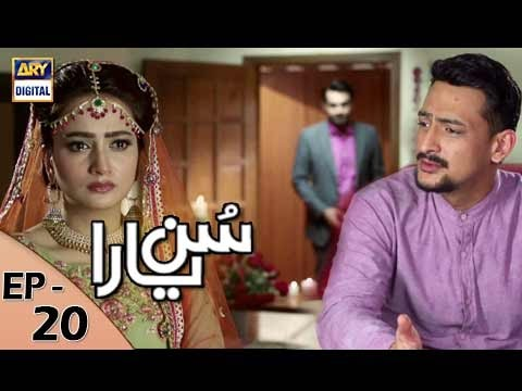 Sun yaara - Ep 20  - 15th May  2017 - ARY Digital Drama