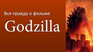 Вся правда о фильме Godzilla (2014)